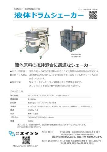 液体ドラムシェーカー