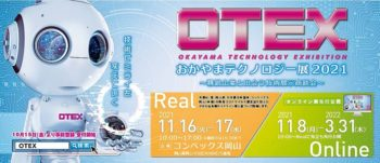 OTEX2021